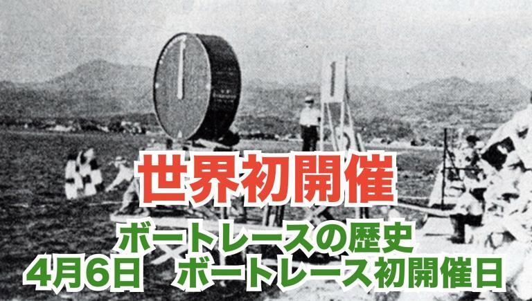 世界初開催!日本で初めてボートレースが開催された日/大村ボートレース/競艇の歴史
