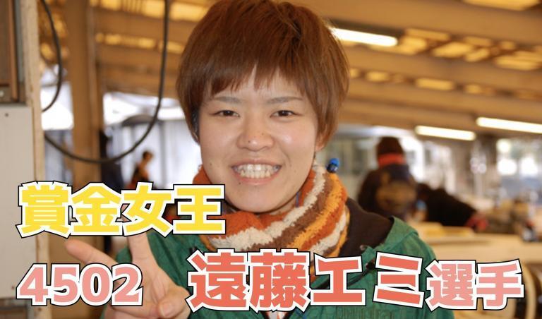 かわいい競艇選手遠藤エミさんの経歴,来歴,フライング,プライベートなどまとめ