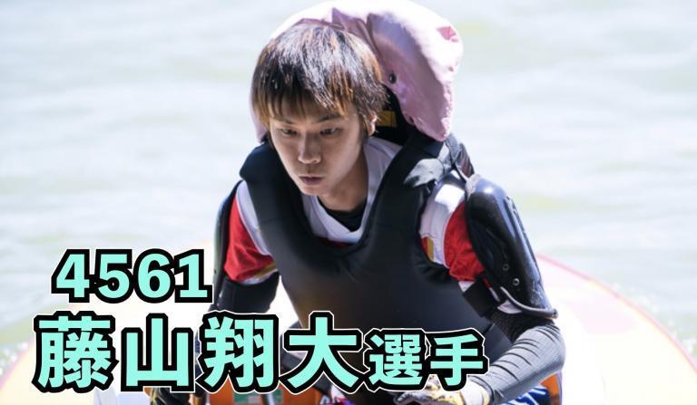藤山翔大選手の水神祭,獲得賞金などまとめ