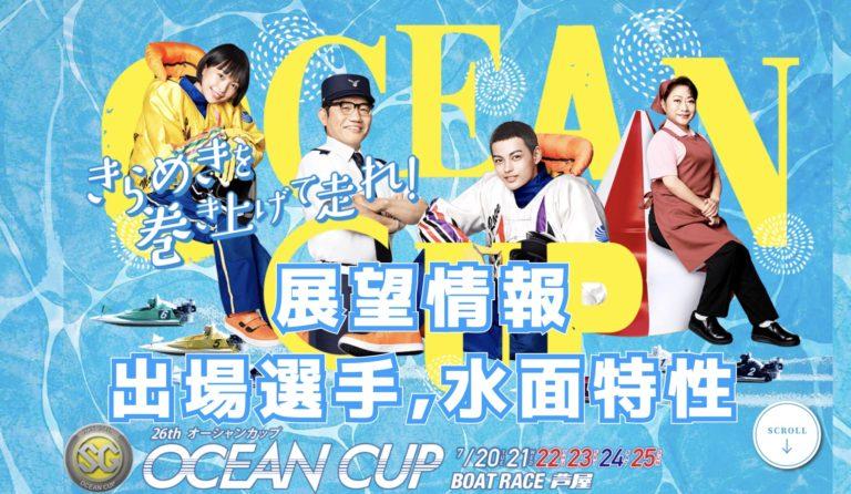 SGオーシャンカップ芦屋ボート展望情報,出場選手,注目選手,水面特性