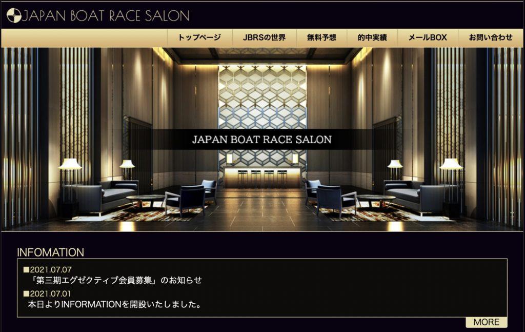 ジャパンボートレースサロンの会員情報