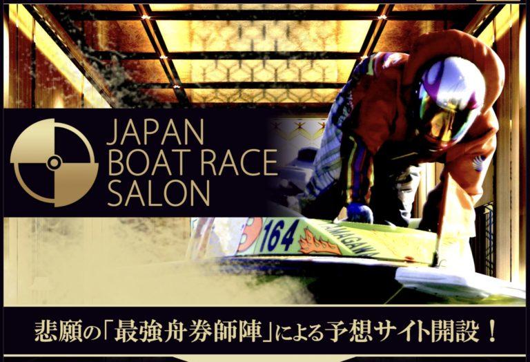 ジャパンボートレースサロンとは競艇予想サイト【JBRS】の予想を本気検証!