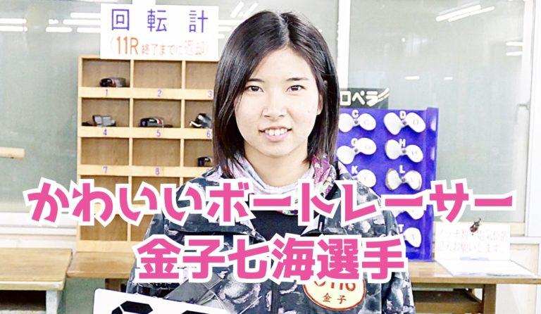 かわいいボートレーサー金子七海選手の戦績,水神祭,獲得賞金などまとめ