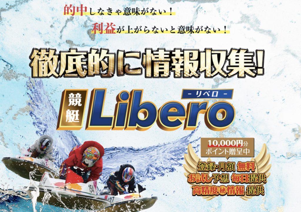 競艇リベロ悪徳競艇予想サイト【競艇Libero】の予想を本気検証!