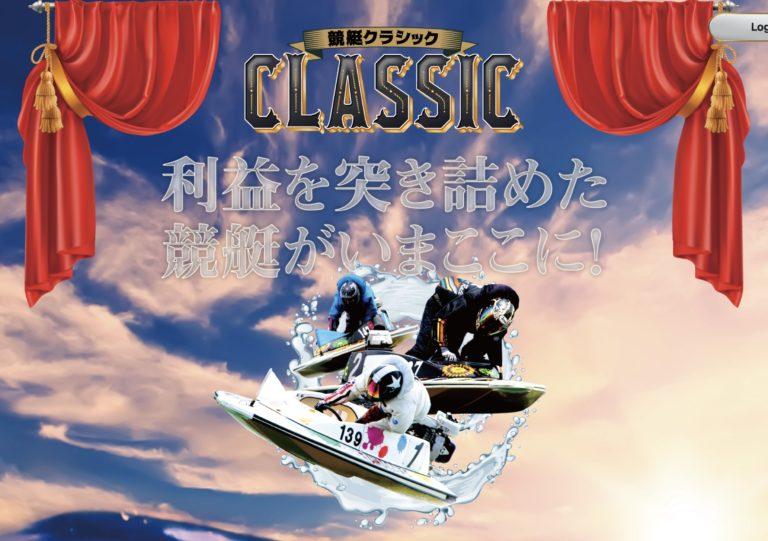 悪徳競艇予想サイト【競艇クラシック(classic)】の予想を本気検証!