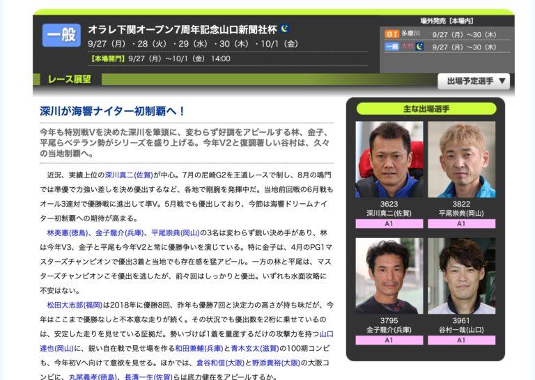 一般戦オラレ下関オープン7周年記念山口新聞社杯1