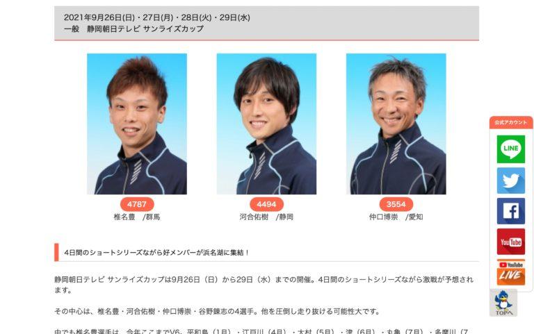 一般戦静岡朝日テレビサンライズカップ1