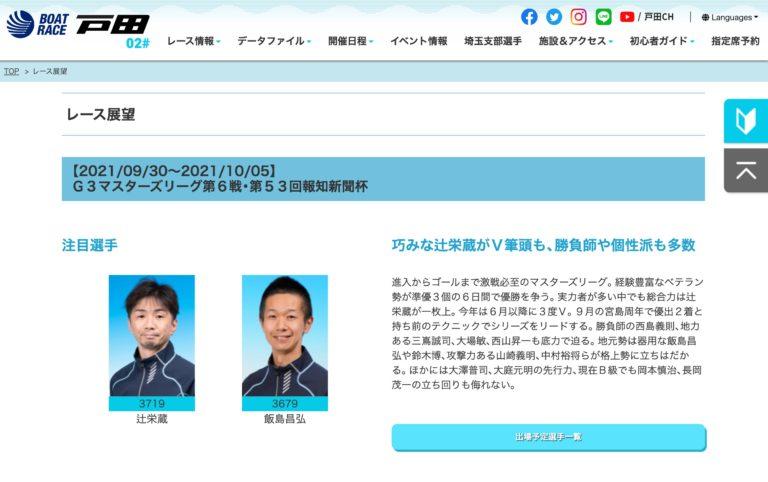 G3マスターズリーグ第6戦・第53回報知新聞杯1