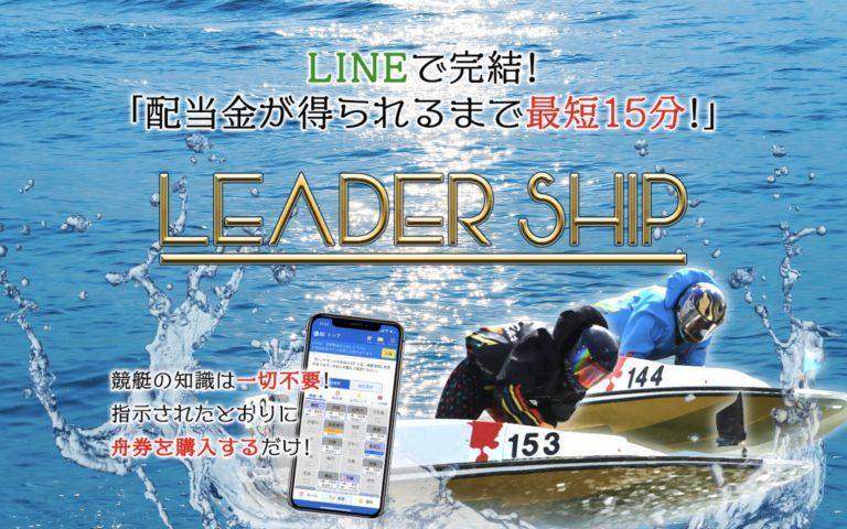 競艇予想サイトリーダーシップ(LEADERHIP)競艇プロ予想サイト1