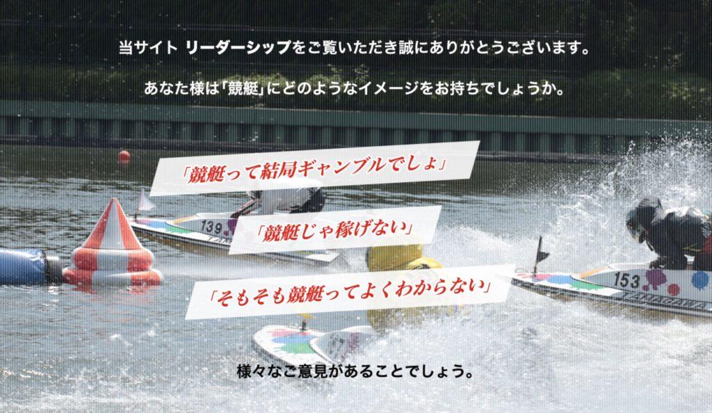 競艇予想サイトリーダーシップ(LEADERHIP)競艇プロ予想サイト4