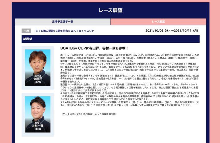 BTS徳山開設12周年記念BOATBoyCUPアイキャッチ