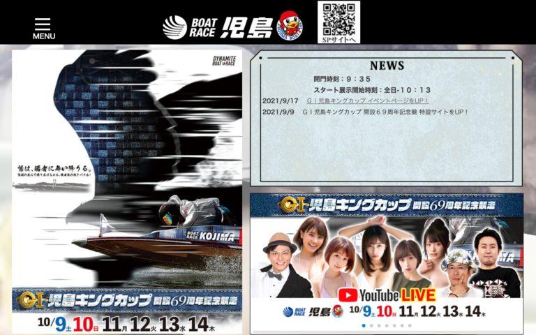 G1児島キングカップ開設69周年記念競走アイキャッチ