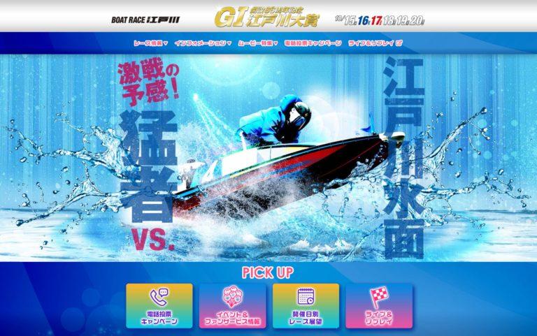 G1江戸川大賞開設66周年記念アイキャッチ